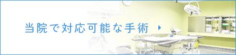 当院で対応可能な手術